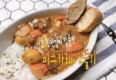 카레 어디까지 먹어봤니? 일본 고체형 카레로 비프카레 만들기(소고기카레 만들기,일본 바몬드카레)