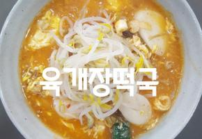 육개장떡국(누구나~~초스피드)