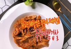 봄에는 제철맞은 쭈꾸미 드셔야죠! 존맛탱 쭈꾸미 삼겹살 만들기(feat.쭈꾸미 손질법, 쭈꾸미 씻는법)
