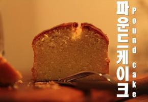 촉촉한 파운드 케익 만들기