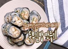 도시락으로도 좋은 수미네반찬 화제의 레시피 이상민 두부김밥 만들기(비건김밥,채식김밥,두부요리)