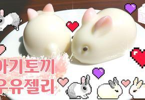 말랑쫀득 아기토끼우유젤리 만들기!