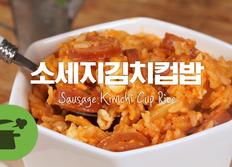 소세지김치컵밥 자취생이라면 도전!