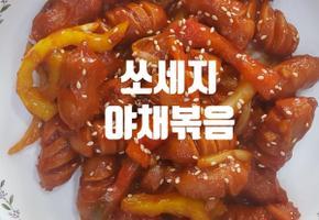쏘세지야채볶음 (언제 먹어도 맛난 반찬♡)