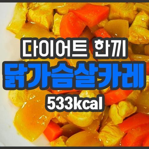 기름에 볶지 않은 다이어트용 초간단 닭 가슴살 카레