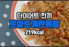 만들기 쉽고 한 끼로 든든한 다이어트 요리 토마토 계란 볶음(방울토마토 달걀 볶음)