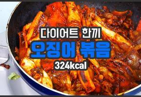 쫄깃하고 매콤한 고단백 저칼로리 다이어트용 오징어볶음