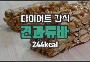 간단하게 만드는 건강한 다이어트 간식 수제 견과류 바(에너지바, 영양 바)