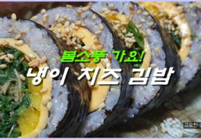 봄 소풍 도시락! 봄나물 냉이 치즈 김밥