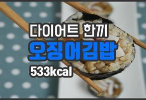 미우새 김신영 오징어 김밥 (묵은지와 현미밥이 들어간 다이어트 김밥)