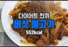 버섯으로 무게를 더한 다이어트용 소 앞다리살 불고기