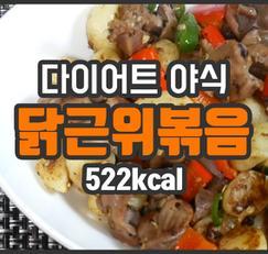 저렴하지만 최고의 식감을 선사하는 다이어트용 닭 근위 볶음