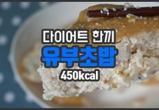 닭가슴살 소세지와 두부를 넣은 맛있는 다이어트 유부초밥