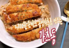 핵쉬운 돈까스덮밥 가츠동 만들기(with. 동명카츠 2,800원 돈까스)