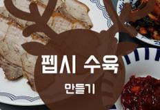 흑돼지 오겹살로 펩시 수육(보쌈) 만들기