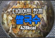 백종원 레시피로 만든 푸짐한 다이어트용 세숫대야 쌀국수