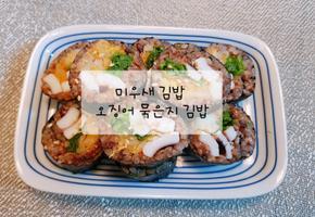 미우새김밥, 고단백다이어트김밥