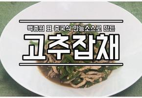 백종원 중국식만능소스로 만든 고추잡채