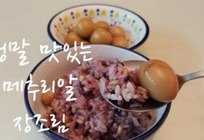 지혜로운 한손요리 깐메추리알 부드럽게 만드는비법 메추리알장조림