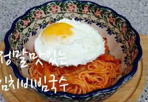 지혜로운 한손요리 쫄깃쫄깃 국수 삶는법 김치비빔국수