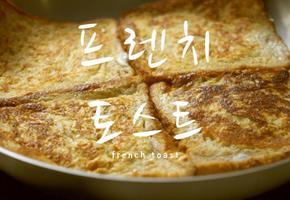 겉은 바삭하고 속은 촉촉한 초간단 프렌치 토스트