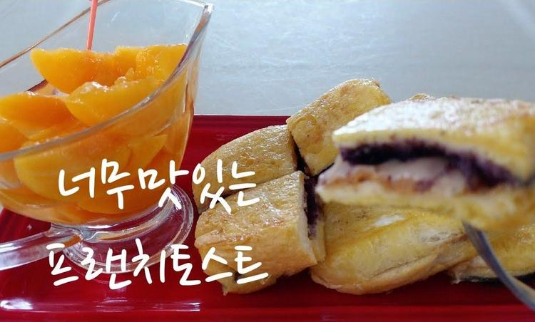 지혜로운 한손요리 식빵으로 초간단 프랜치토스트