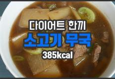 고기 많이 넣고 끓여 든든하고 시원한 소고기 무국(소고기 뭇국)