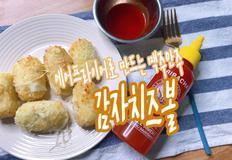 에어프라이로 만드는 맥주안주 감자 치즈볼 (감자 크로켓)