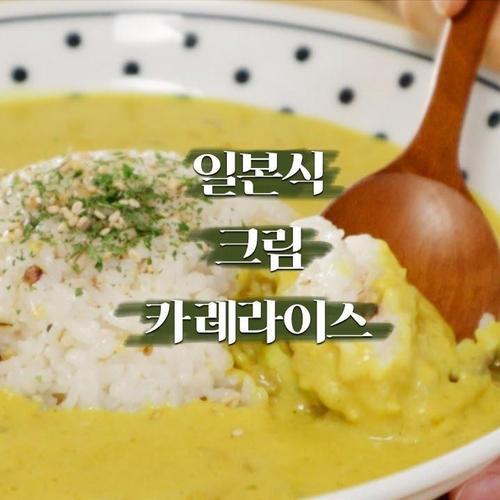 오뚜기 카레로 부드~러운 일본식 크림 카레라이스 만들기