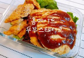 영양만점 고단백 두부스테이크, 다이어트에 찰떡!!
