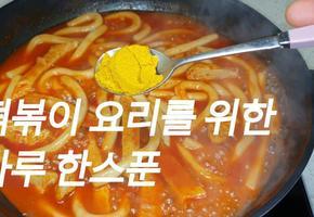 쫄깃쫄깃 맛있는 떡볶이 황금레시피 (with 마법의 가루)