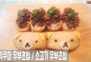 리락쿠나유부초밥과 소고기유부초밥 잡숴봐♥