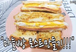마늘빵 토스트 만들기~