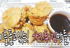 중국집 가지튀김만들기~