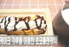 핫케익가루를이용한 초코롤팬케익 초달달구리 잡숴봐~♥