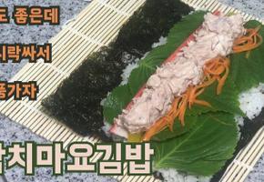참치마요김밥 만들기