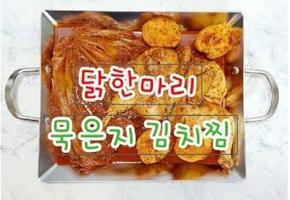 닭한마리 통째로 넣은 묵은지 김치찜(묵은지 닭볶음탕)