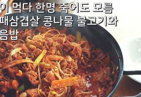 핵꿀맛 ! 대패삼겹살 콩나물 불고기 그리고 볶음밥 / 콩불 / 두루치기 / 백종원 bean sprouts bulgo