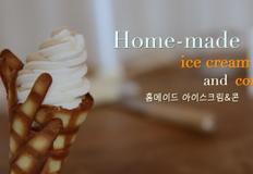 홈메이드 소프트 아이스크림 &콘 만들기