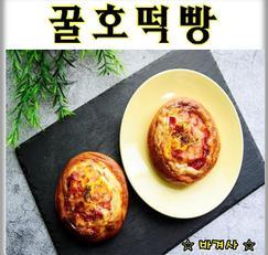 에어프라이어로 재탄생 시킨 꿀호떡빵