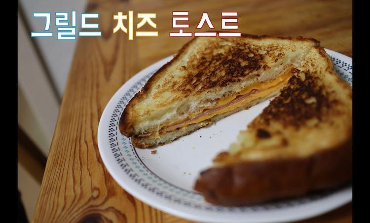 그릴드 치즈 토스트 만들기