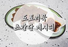 영양사가 만든 수제 도토리묵