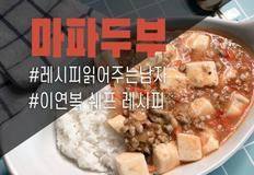 이연복 마파두부 레시피 - 쉬운데 진짜 맛있음!!