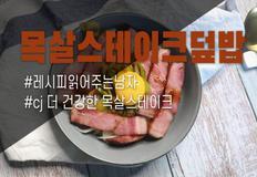 목살 스테이크 덮밥 - 초간단 레시피 (with. cj 더건강한 통목살 스테이크)