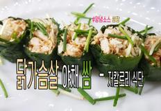 닭가슴살 야채 쌈(저칼로리식단,다이어트식단,간단한끼)