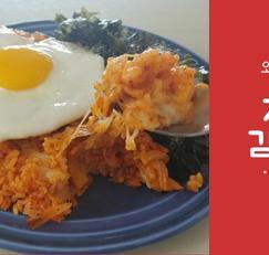 강식당2 김치밥이 피오씁니다 따라 치즈김치밥