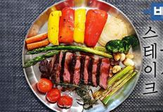 스테이크 굽기 A to Z, 완벽한 고급 레스토랑 스테이크 굽는 법 (고기 고르는 법부터 숙성, 굽기, 플레이팅까지
