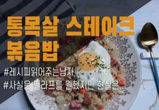 통목살 스테이크 볶음밥 - 이제부터 치킨스톡은 볶음밥에 필수품! (cj 더건강한 통목살 스테이크 요리)