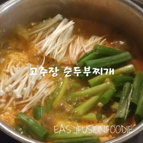 NO육수, NO고기, 10분이내, 여름휴가버젼 초스피드 고추장찌개(feat. 순두부)