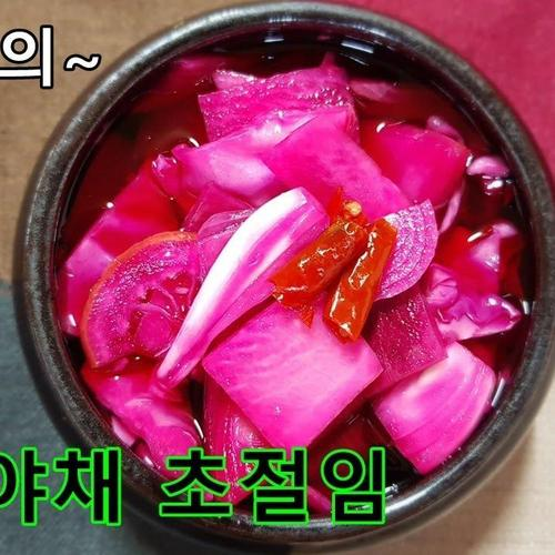 자색야채 초절임(피클)